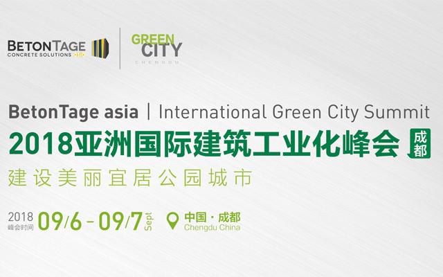 2018亚洲国际建筑工业化峰会(成都) --建设美丽宜居公园城市