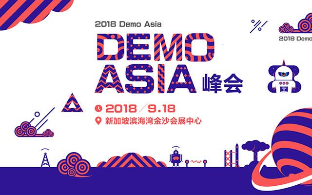 2018年创新亚洲(Demo Asia)峰会