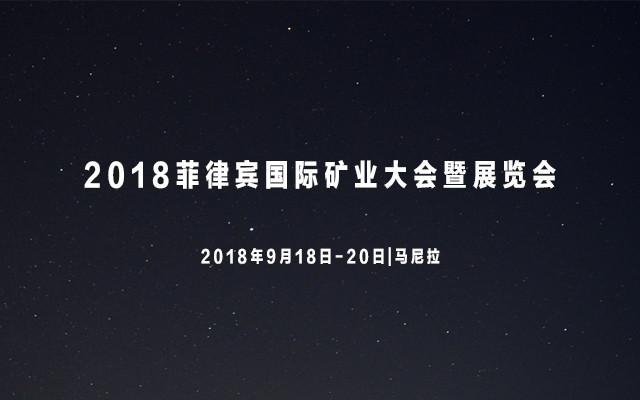 2018菲律宾国际矿业大会暨展览会