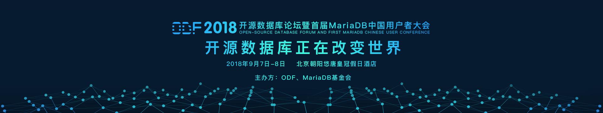 2018开源数据库论坛暨首届MariaDB用户者大会