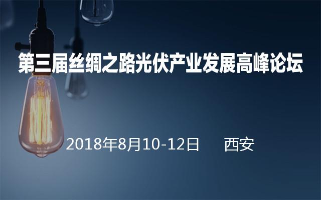 第三届丝绸之路光伏产业发展高峰论坛