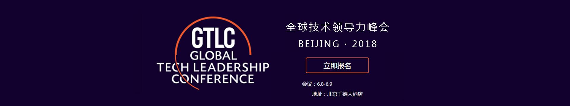 GTLC 2018全球技术领导力峰会