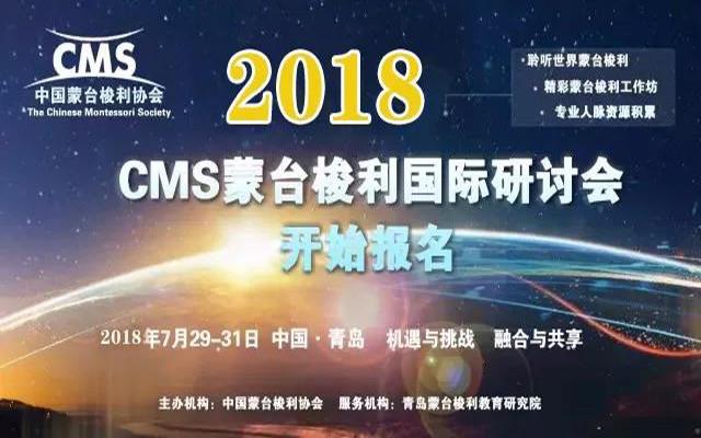 2018第13届中国蒙台梭利教育国际研讨会暨第7届中国儿童教育(青岛)国际论坛