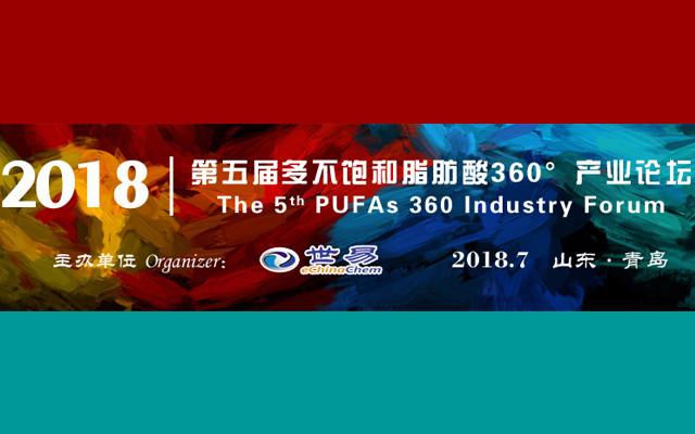 2018年第五届多不饱和脂肪酸360°产业论坛