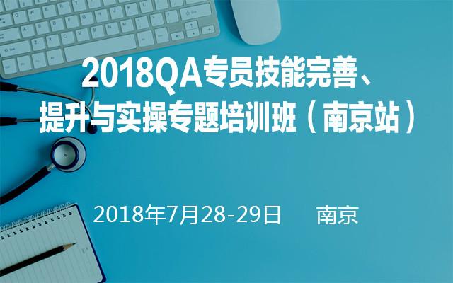 2018QA专员技能完善、提升与实操专题培训班(南京站)