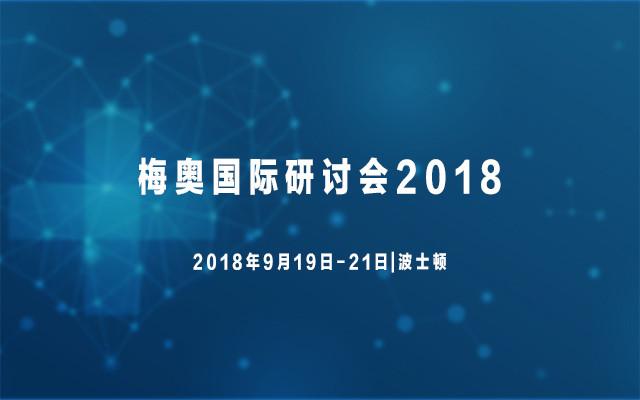 梅奥国际研讨会2018