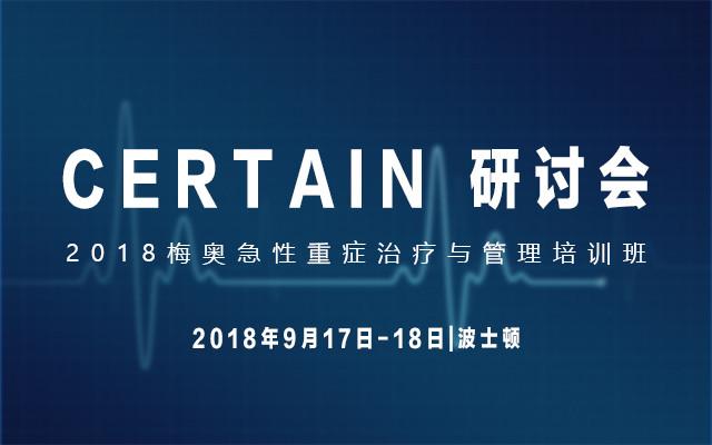 2018梅奥急性重症治疗与管理培训班——CERTAIN研讨会