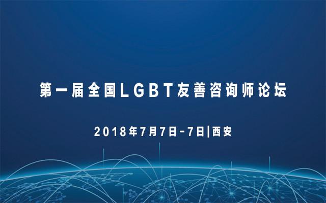 2018第一届全国LGBT友善咨询师论坛
