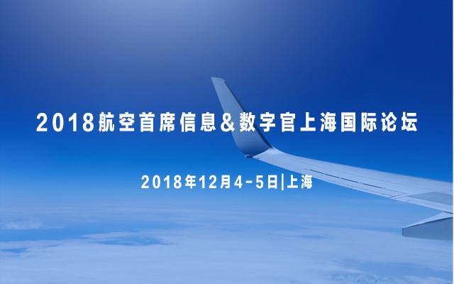 2018航空首席信息&数字官上海国际论坛