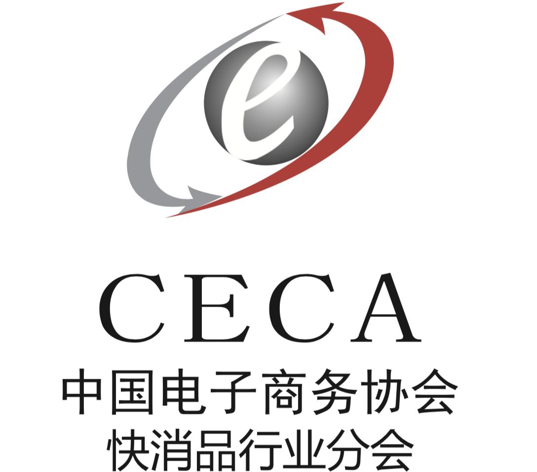 中国快消品协会