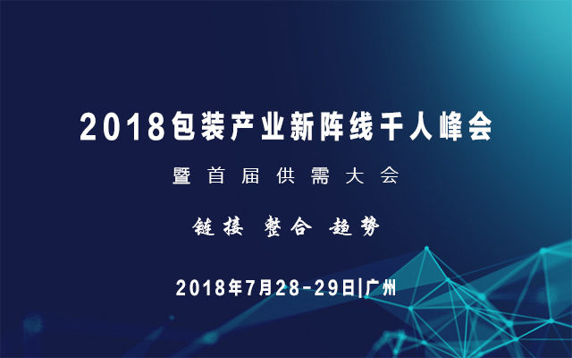 2018包装产业新阵线千人峰会暨首届供需大会