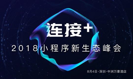 2018小程序新生态峰会