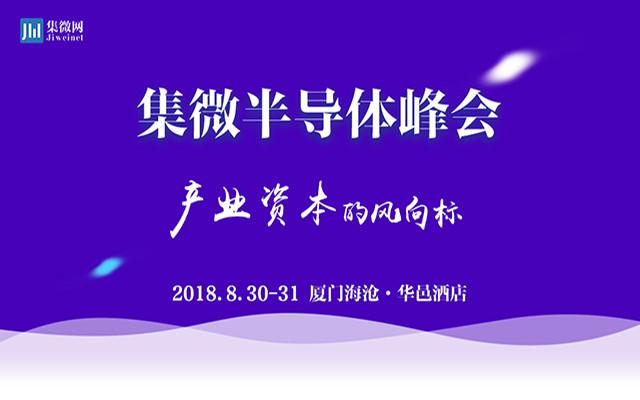 2018集微半导体峰会