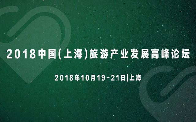 2018中国(上海)旅游产业发展高峰论坛