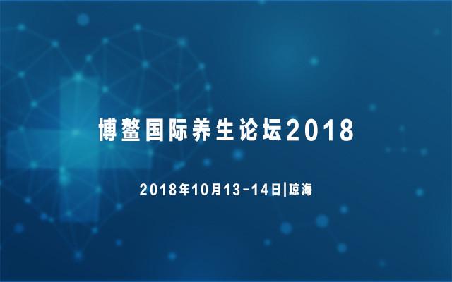 博鳌国际养生论坛2018