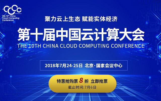 CCCC 2018第十届中国云计算大会