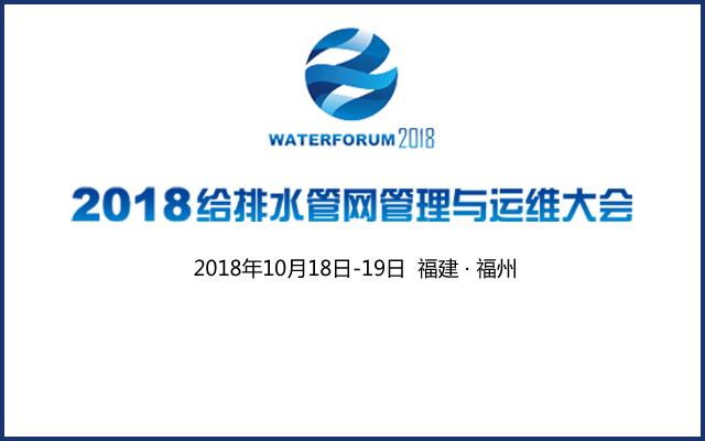 2018给排水管网管理与运维大会
