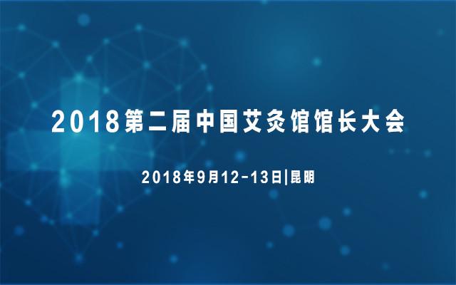 2018第二届中国艾灸馆馆长大会