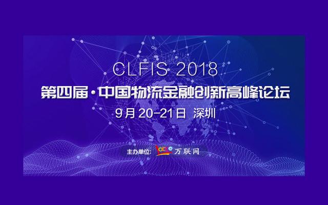 2018第四届中国物流金融创新高峰论坛