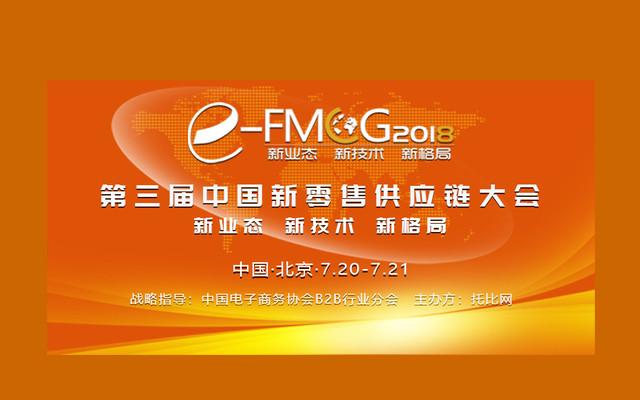 2018第三届中国新零售供应链大会