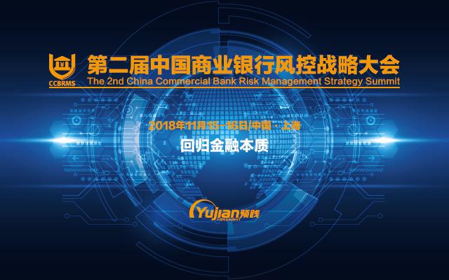 2018中国商业银行风控战略大会