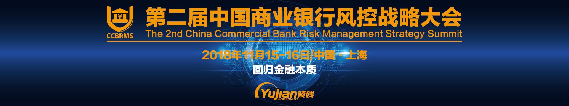2018商业银行风控战略大会