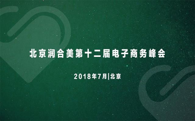 北京润合美第十二届电子商务峰会2018