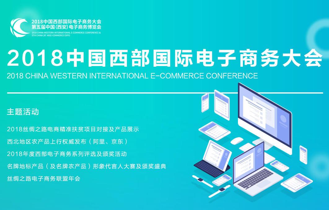 2018中国西部国际电子商务大会