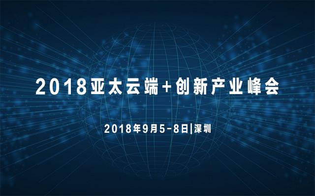 2018亚太云端+创新产业峰会
