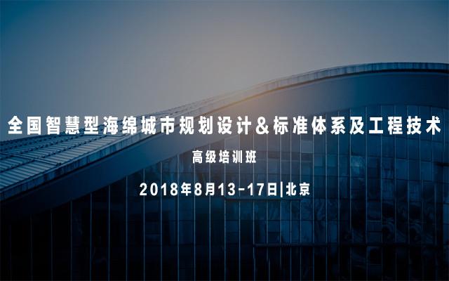 2018全国智慧型海绵城市规划设计、标准体系及工程技术高级培训班