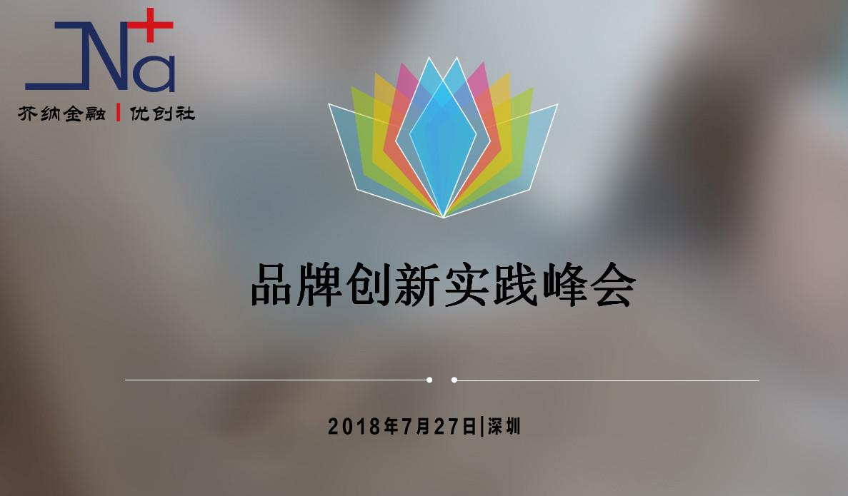 2018品牌创新实践峰会