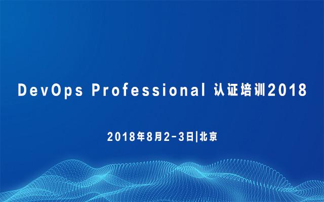 DevOps Professional认证培训2018