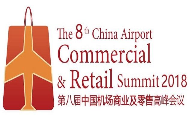 2018第八届中国机场商业及零售高峰论坛