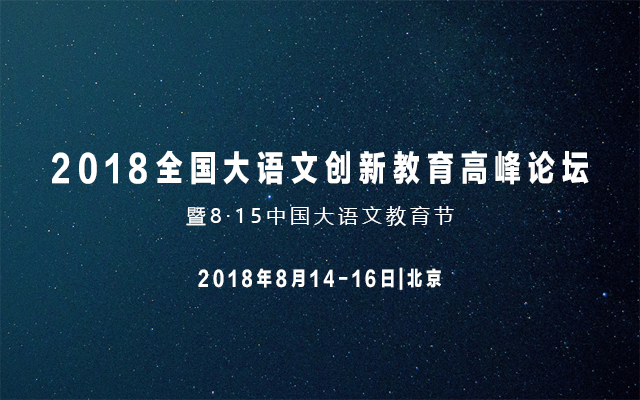 2018全国大语文创新教育高峰论坛暨8·15中国大语文教育节