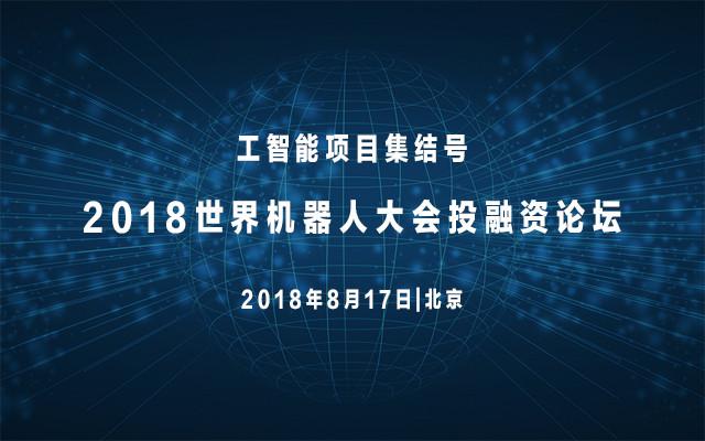工智能项目集结号2018世界机器人大会投融资论坛