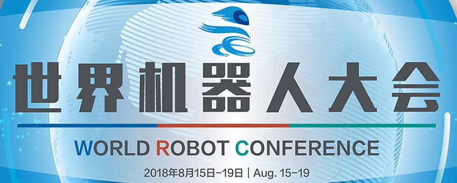 2018世界机器人大会(WRC)