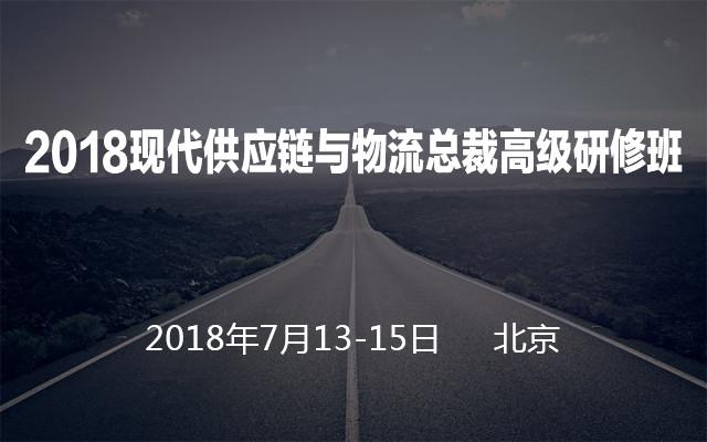 2018现代供应链与物流总裁高级研修班