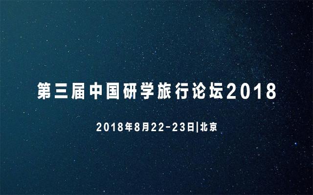 第三届中国研学旅行论坛2018