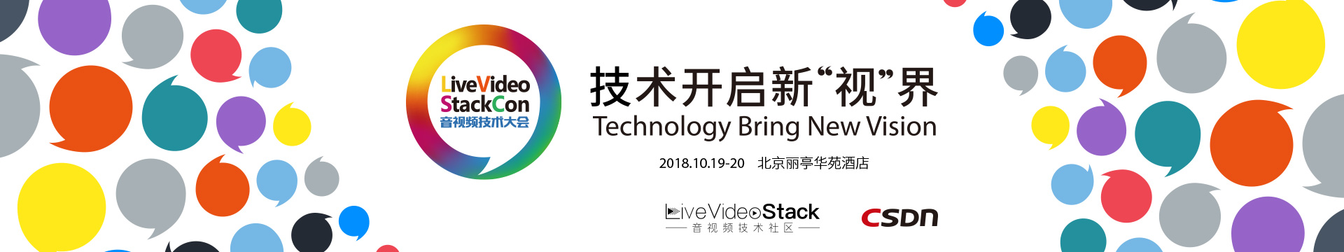 LiveVideoStackCon 2018音视频技术大会