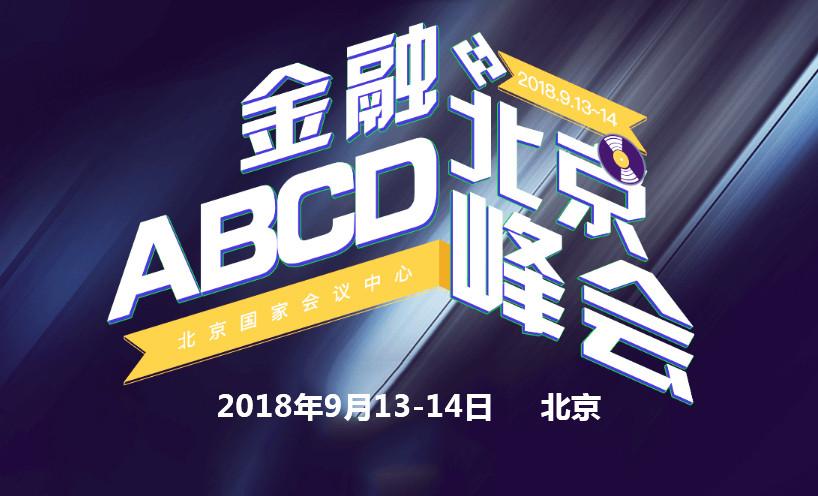 2018金融科技ABCD北京峰会