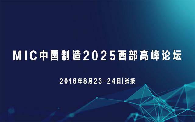 MIC中国制造2025西部高峰论坛2018