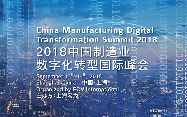 2018中国制造业数字化转型国际峰会