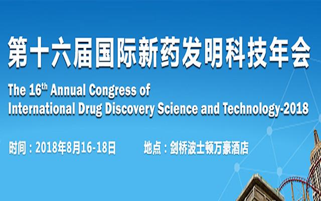 2018第十六屆國際新藥發明科技年會(IDDST-2018)