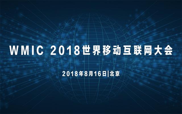WMIC 2018世界移动互联网大会