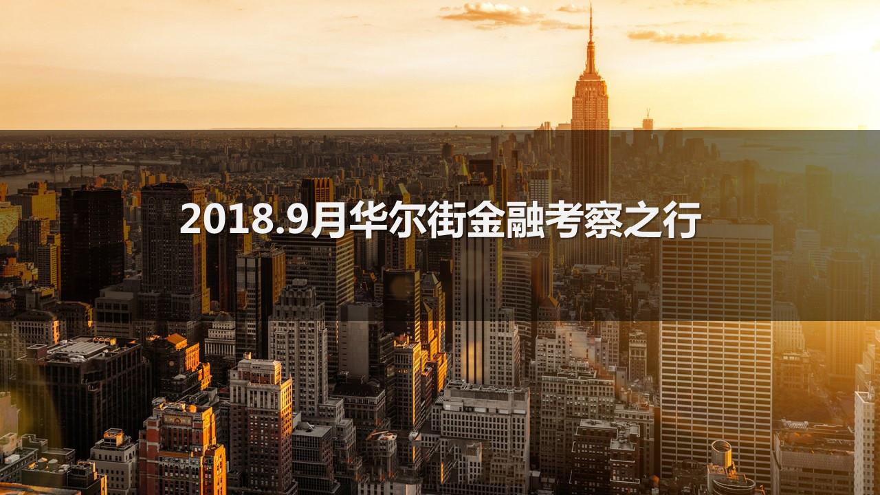 2018美国华尔街金融考察之旅10天8晚