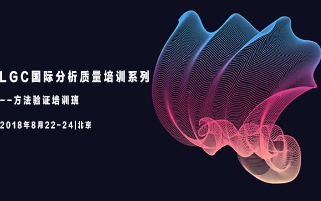 LGC国际分析质量培训系列-方法验证培训班2018(北京班)