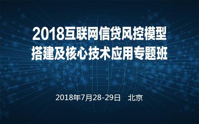 2018互联网信贷风控模型搭建及核心技术应用专题班