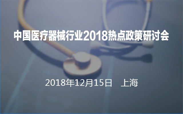 中国医疗器械行业2018热点政策研讨会