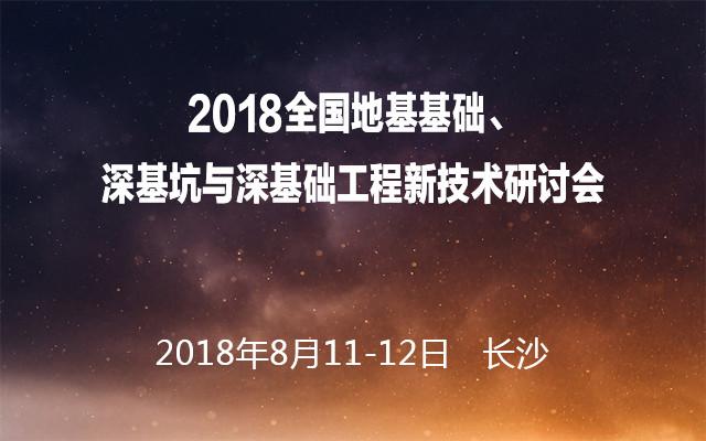 2018全国地基基础、深基坑与深基础工程新技术研讨会