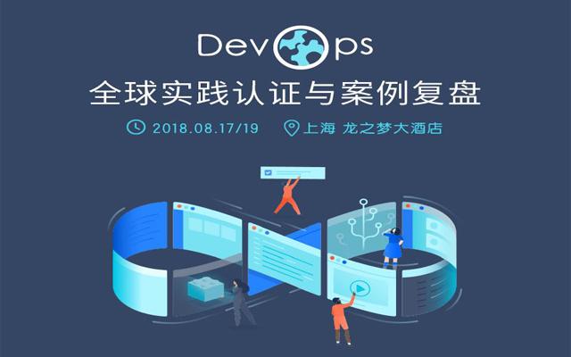 2018百人DevOps全球最佳实践案例及认证训练营